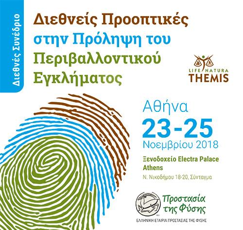 Συνέδριο με τίτλο: «Περιβαλλοντική Ευθύνη, Πρόληψη και Αποκατάσταση: Προκλήσεις και Ευκαιρίες για την Προστασία της Βιοποικιλότητας στην Ελλάδα»
